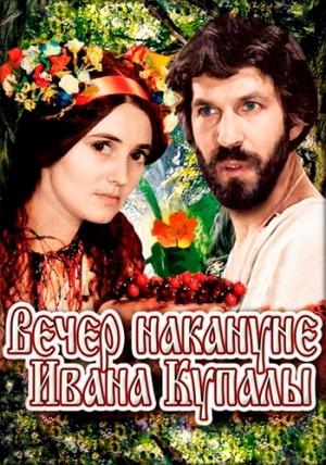 Wj3fWx Yuri Ilyenko   Vecher nakanune Ivana Kupala AKA The Eve of Ivan Kupala (1968)