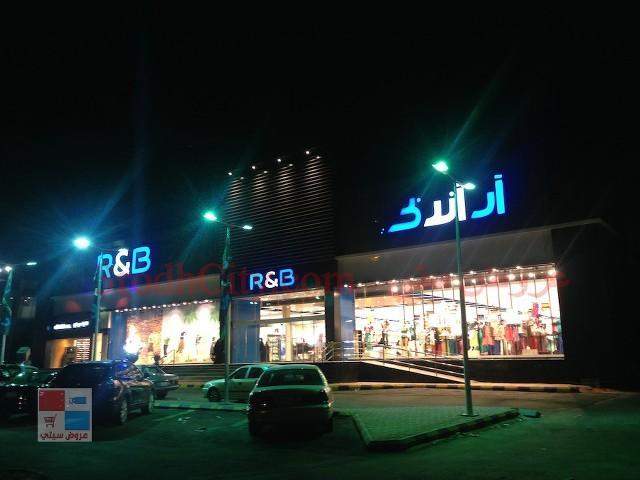 آر أند بي r&b للملابس في الرياض تم الافتتاح Yfaq0y.jpg