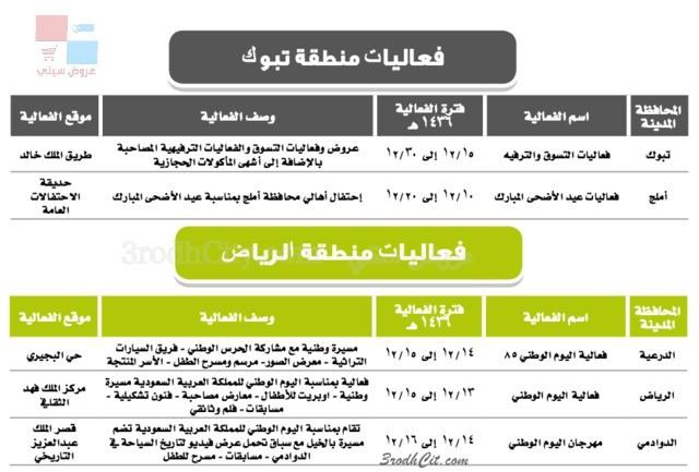تعرف على فعاليات عيد الأضحى واليوم الوطني في السعودية o85RQt.jpg