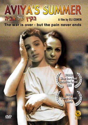 U9gEkN Eli Cohen   Ha Kayitz Shel Aviya AKA Aviyas Summer (1988)