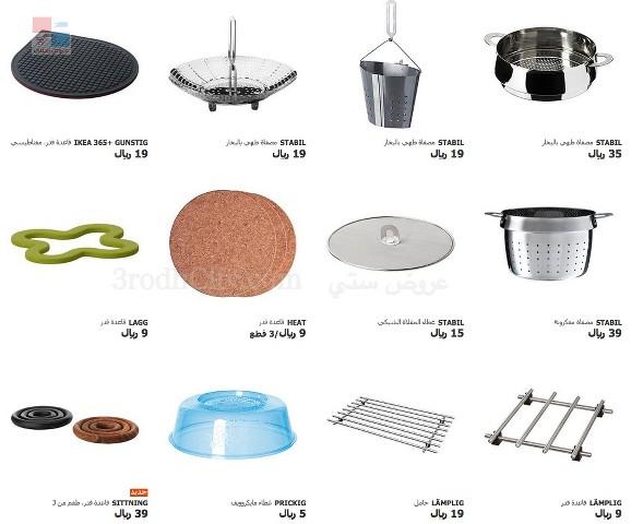 آيكيا تقدم عروض مميزة على آواني الطبخ والطعام بجميع الفروع VynK3U.jpg