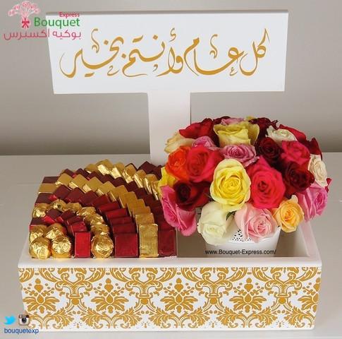 عروض مميزة على باقات الورد في العيد لدى بوكيه اكسبرس s9AGpr.jpg