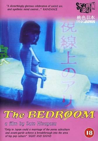 2xknlr Hisayasu Sato   Shisenjiyou no Aria aka The Bedroom (1992)