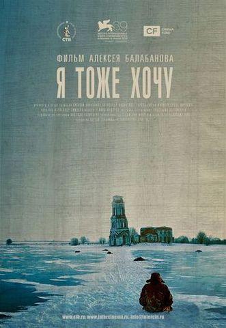FvUexP Aleksei Balabanov   Ya tozhe khochu AKA Me Too (2012)