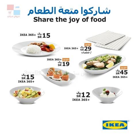 آيكيا تقدم عروض مميزة على آواني الطبخ والطعام بجميع الفروع 4iO4np.jpg