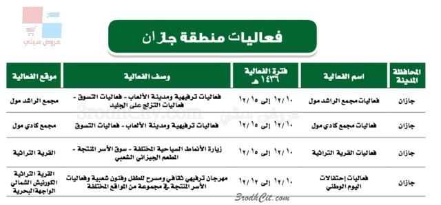 تعرف على فعاليات عيد الأضحى واليوم الوطني في السعودية No0qec.jpg