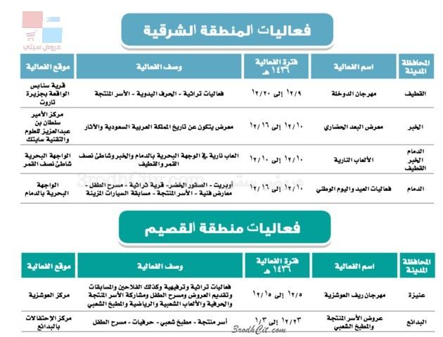 تعرف على فعاليات عيد الأضحى واليوم الوطني في السعودية oQyvwA.jpg