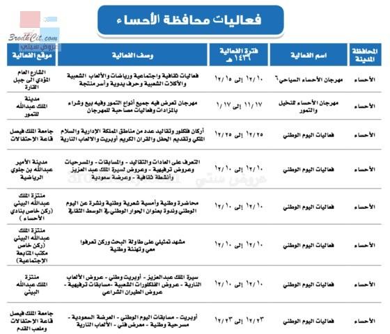 تعرف على فعاليات عيد الأضحى واليوم الوطني في السعودية wtqrkO.jpg
