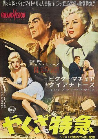 3p7s Ken Hughes   The Long Haul (1957)