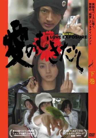 gwyq Shion Sono   Ai no mukidashi AKA Love Exposure (2008)