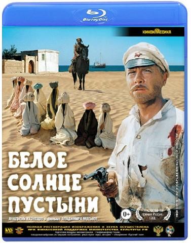 uz7qa Vladimir Motyl   Beloe solntse pustyni AKA White Sun of the Desert (1970)