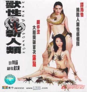 gxgj Man Kei Chin   Shou xing xin ren lei aka Naked Poison (2000)