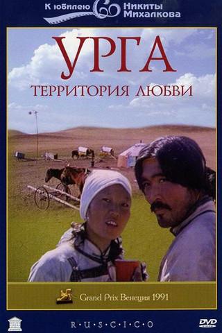 rrp2 Nikita Mikhalkov   Urga AKA Territory of Love AKA Close to Eden [+Extras] (1991)