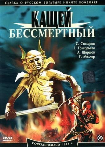 choe Aleksandr Rou   Kashchey bessmertnyy aka Kashchei the Immortal (1944)