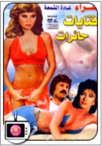8n407 Ghannam Ghannam   Fatayat Haerat AKA Bewildered Girls (1981)