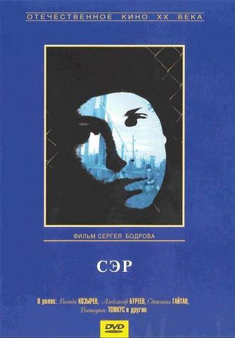 3stn Sergei Bodrov   S.E.R.   Svoboda eto rai AKA Freedom is Paradise (1989)