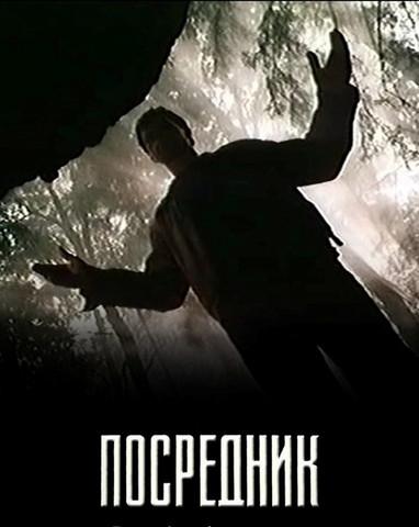 bb98c Vladimir Potapov   Posrednik AKA The Mediator (1990)