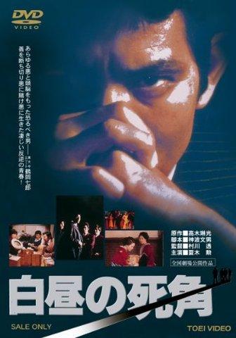 tjwt Tôru Murakawa   Hakuchyu no shikaku AKA Dead Angle (1979)
