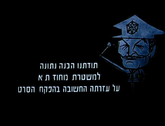 wukj Ephraim Kishon   Ha Shoter Azulai AKA The Policeman [+extra] (1971)