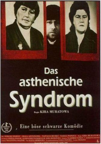 44vd Kira Muratova   Astenicheskiy sindrom AKA Asthenic Syndrome (1989)