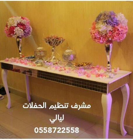احدث طاولات الاستقبال والضيافة في الرياض موديلات فخمه 2016 بأقل الاسعار WBeR6b.jpg