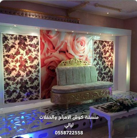 كوش افراح في الرياض بأقل الاسعار موديلات جديدة 2016 aw5e6l.jpg