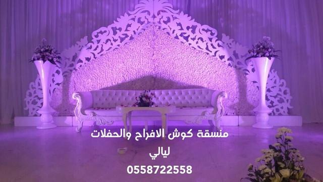 كوش افراح في الرياض بأقل الاسعار موديلات جديدة 2016 iRSuFk.jpg