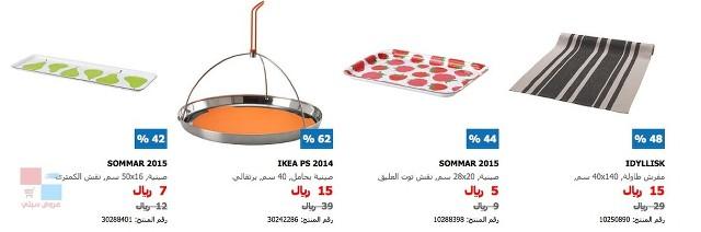 بدآ مهرجان التصفية الكبير خصومات تصل إلى 50% على منتجات مختارة لدى ايكيا AimFp1.jpg
