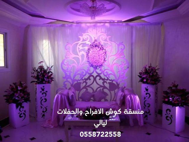 كوش افراح في الرياض بأقل الاسعار موديلات جديدة 2016 RQPPHK.jpg