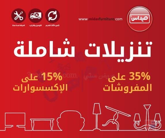 تنزيلات شاملة على كافة المعروضات لدى ميداس في الرياض جدة الخبر I8L1b2.jpg