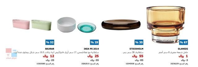 بدآ مهرجان التصفية الكبير خصومات تصل إلى 50% على منتجات مختارة لدى ايكيا 13Bj1Y.jpg