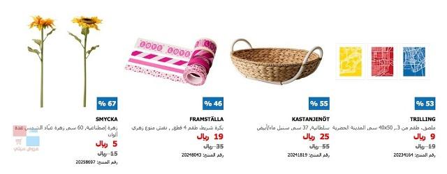 بدآ مهرجان التصفية الكبير خصومات تصل إلى 50% على منتجات مختارة لدى ايكيا 0gJmVb.jpg
