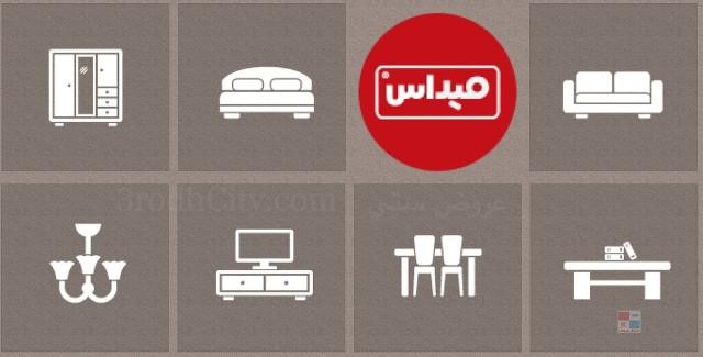 تنزيلات شاملة على كافة المعروضات لدى ميداس في الرياض جدة الخبر sNVnXI.jpg