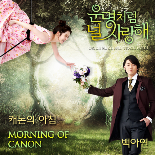 [Single] Baek Ah Yeon   Fated To Love You OST Part.1 (MP3)