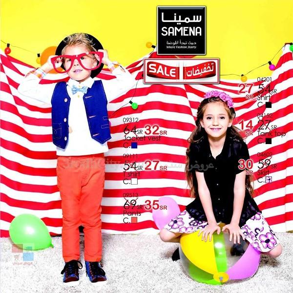 بالصور تخفيضات مميزة على ملابس الاطفال لدى سمينا في جميع الفروع بالسعودية 0Qm3p5.jpg