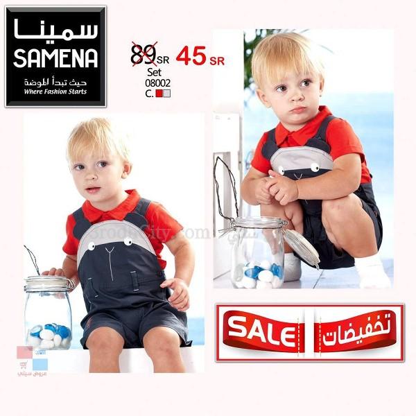 بالصور تخفيضات مميزة على ملابس الاطفال لدى سمينا في جميع الفروع بالسعودية KS1ep2.jpg
