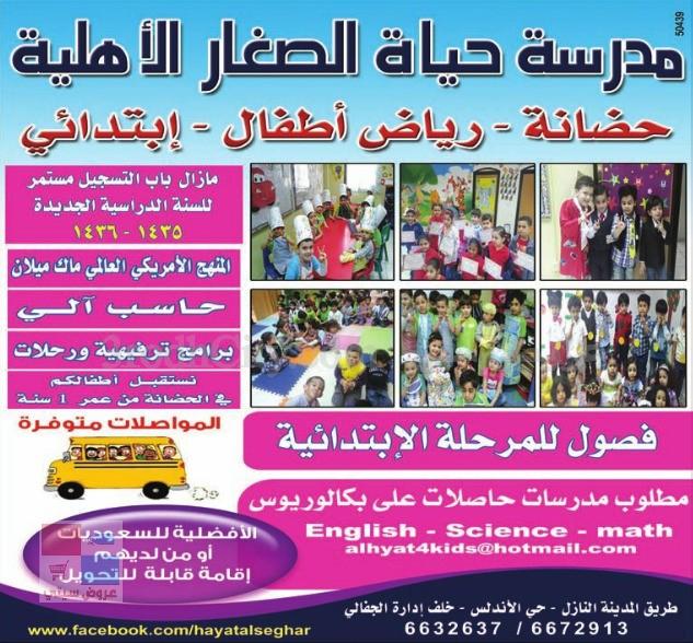مدرسة حياة الصغار الاهلية في جدة Lwf2HS.jpg
