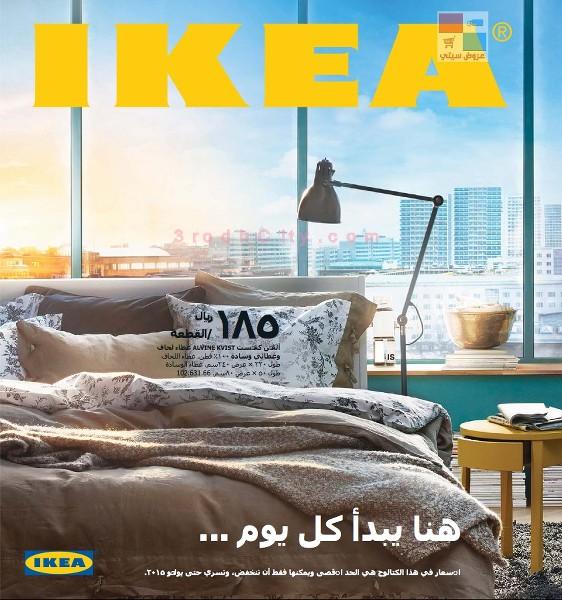 شاهد كاتلوج ايكيا السعودية 2015 IKEA Catalogue VLYurV.jpg