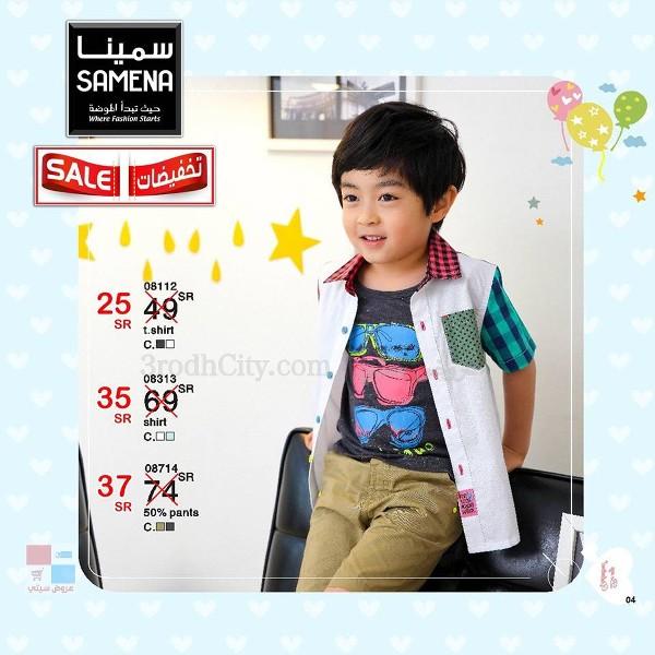 بالصور تخفيضات مميزة على ملابس الاطفال لدى سمينا في جميع الفروع بالسعودية W8cjyw.jpg