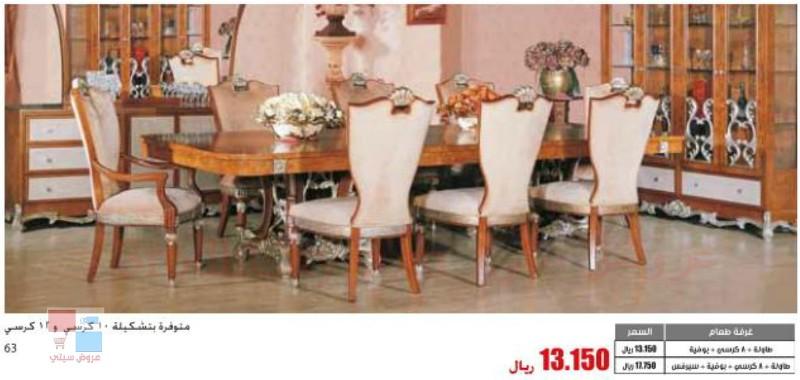 مفروشات العمر عروض على طاولات الطعام في الرياض وجدة والدمام YgU87U.jpg