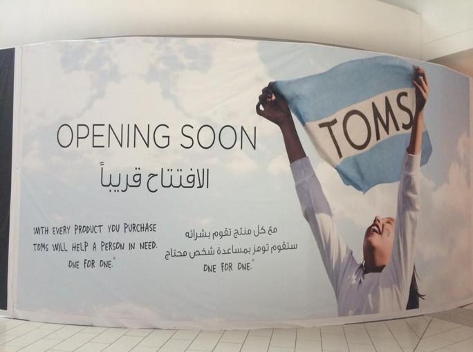 ماركة تومز للأحذية في الرياض مركز غرناطة مول قريبا الافتتاح cwEIpD.png