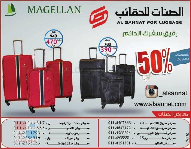 جديد عروض الصنات للحقائب alsannat for luggage gdFq25.jpg