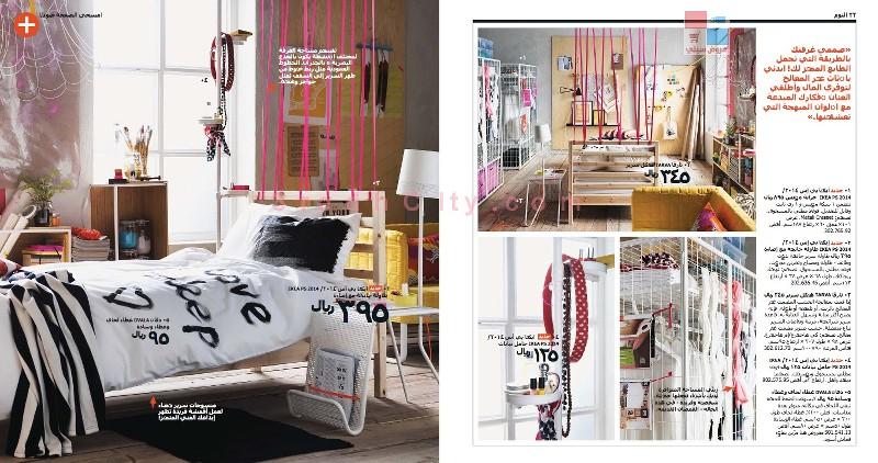 شاهد كاتلوج ايكيا السعودية 2015 IKEA Catalogue gi8J9n.jpg
