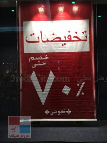 تنزيلات نهاية العام لدى كوتن koton السعودية تصل لغاية 70% ljkaOO.jpg