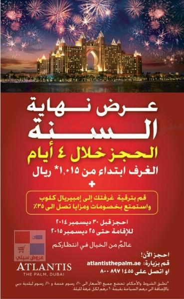 عروض فندق اتلانتس دبي لنهاية السنة 2014 sh6UCc.jpg