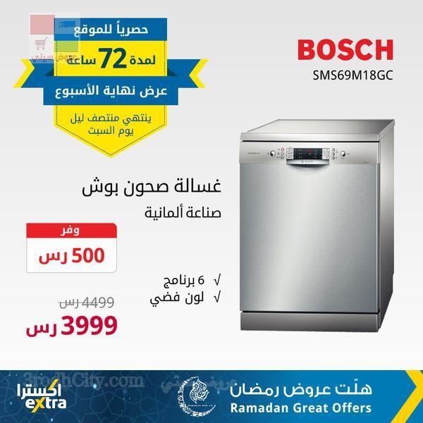 extra stores promotions riyadh Jeddah Khobr y64jwW.jpg