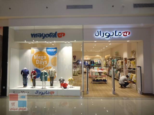 بالصور افتتاح ماركة مايورال لملابس الاطفال في تالا مول بالرياض مع وصول التشكيلات الجديدة 0n33cw.jpg