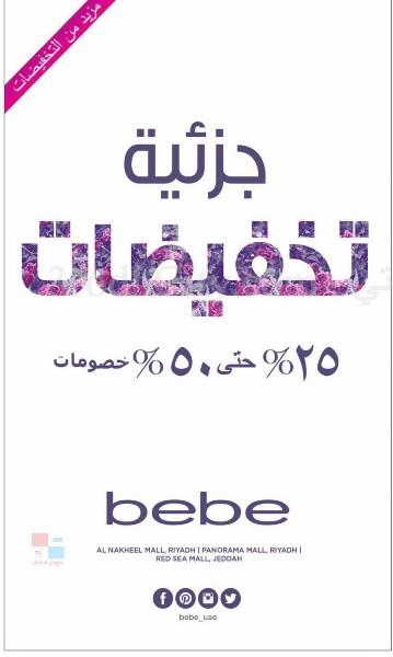 تخفيضات جزئية لدى ماركة بي بي bebe السعودية P7mr5V.jpg