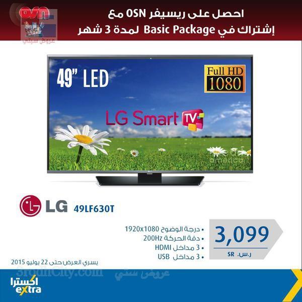 extra stores promotions riyadh Jeddah Khobr WZuUkW.jpg