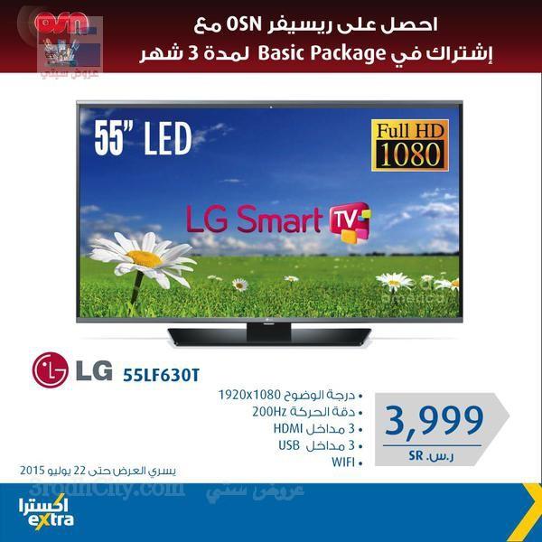 extra stores promotions riyadh Jeddah Khobr Y5CzBr.jpg